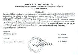Вступительный взнос в адвокатуру москвы 2020