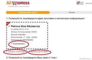 Если неправильно указан индекс на посылке неправильный индекс