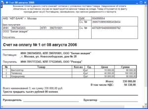 Обязана Ли Организация Хранить Счета На Оплату