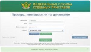 Судебные Приставы Задолженность Г Омск