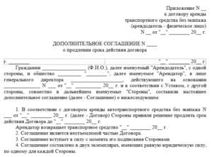 Разъяснение Московского Правитеьтсва Автоматическое Продление Договоров Аренды