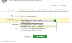 В каком разделе оплатить налог через сбербанк по индексу документа