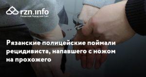 Нападение с ножом статья ук рф