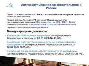 Антикоррупционное законодательство рф 2020
