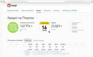 Как Заполнить Карту Чтобы Узнать Задолженность По Кредиту В Каспий Банк