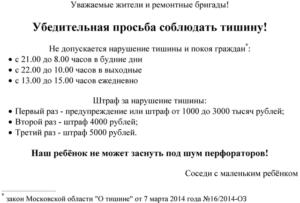 Закон о тишине в красноярском крае