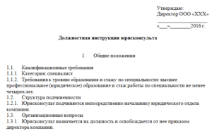 Должностная инструкция юриста турфирмы
