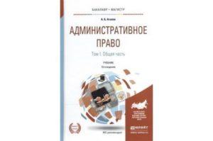 А б агапов административное право читать