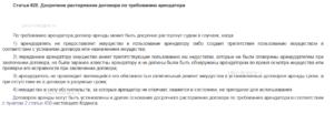 Штраф санкции за досрочное расторжение договора образец