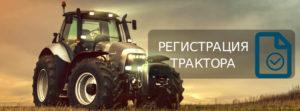 Гостехнадзоре в рузе постановка на учет трактора