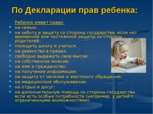 Где государство защитило права ребенка примеры
