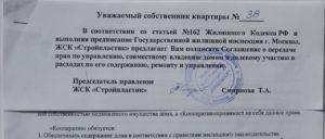 Председатель тсж не предоставляет документы по запросу
