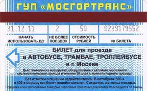 Где Купить Проездной На Автобус В Москве