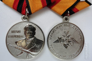 Выплата по медали калашникова