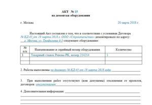 Акт о сносе жилого дома