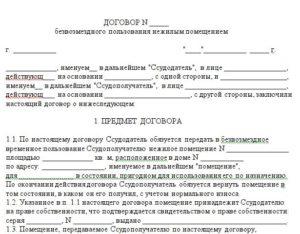 Договор на совместное использование помещения