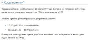 Закон О Тишине В Новосибирске 2020 В Квартире
