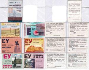 Стоимость Проездного Билета На Месяц Для Школьника В Спб