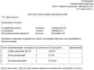 Акт на списание запчастей на ремонт оборудования 1c