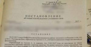 Постановление Об Отказе В Возбуждении Уголовного Дела Кража