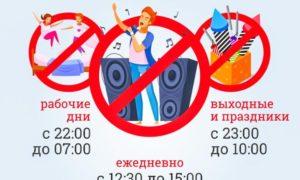 Закон Время Ремонт Новосибирск