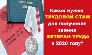 Ветеран Труда Свердловской Области Условия Присвоения В 2020 Году