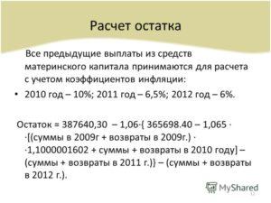 Рассчитать Остаток Материнского Капитала Калькулятор Онлайн