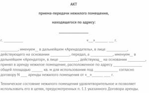 Акт приема ремонта помещения