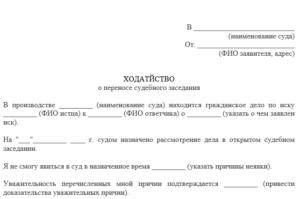 Ходатайство О Проведении Выездного Судебного Заседания Арбитражный Суд
