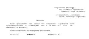 Закон иркутской области о прдоставлении дополнительного оплачиваемого отпуска ветеранам труда