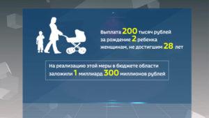 Пособие на детей 200 рублей что это
