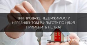 Нерезидент Рф Налогообложение При Продаже Недвижимости 2020