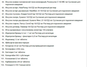 Перечень бесплатных лекарств для детей до 3 х лет в беларуси