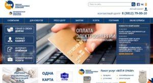 Омская Энергосбытовая Компания Личный Кабинет Для Физических Лиц
