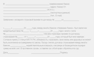 Ск благосостояние официальный сайт как вернуть страховку образец письма об отказе от страховки