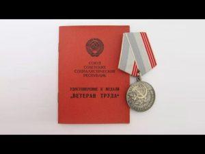 Как Получить Ветерана Труда В Иркутской Области В 2020 Году