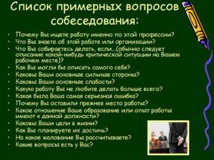 Вопросы на собеседовании инспектора по кадрам