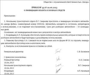Акт перевода актива из товаров в состав ос бюджетный учет