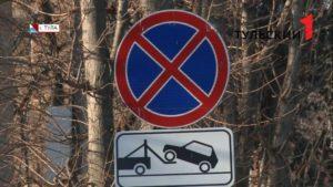 Штраф за парковку под знаком стоянка запрещена