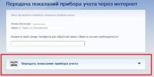 Передать Показания Счетчиков Электроэнергии Через Интернет В Омске