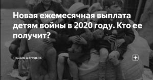 Дети войны льготы и выплаты 2020 в московской области