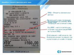 Почта россии выдает нефискальный чек