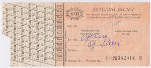 Детский билет на автобус до какого возраста по россии 2020