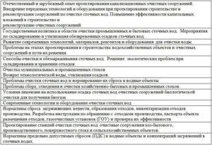Должностная инструкция начальника очистных сооружений канализации