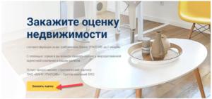 Кто Оплачивает Оценку Квартиры При Ипотеке Покупатель Или Продавец