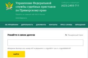 Фссп По Архангельской Области Банк Данных Исполнительных Производств