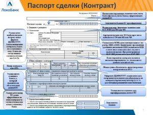 Паспорт сделки если оплата по счету без договора