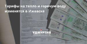 Тариф на горячую воду иркутск 2020