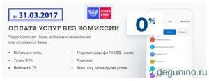 Почта банк оплатить налоги