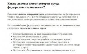 Льготы ветеранам труда федерального значения в г мурманске